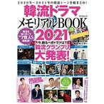 韓流ドラマメモリアルBOOK2021 Mook