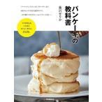 藤沢セリカ パンケーキの教科書 Book