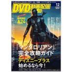 DVD&動画配信でーた 2020年12月号 Magazine