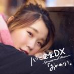 ハラミちゃん ハラミ定食 DX 〜Streetpiano Collection〜「おかわり!」 CD ※特典あり