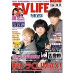 テレビライフ首都圏版 2020年12月11日号  Magazine