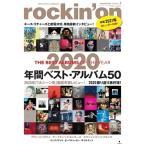 rockin'on 2021年1月号 Magazine