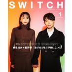 SWITCH Vol.39 No.1 (2021年1月号) 特集 ドラマのかたち 2020-2021<表紙巻頭: 新垣結衣&星野源 『逃げるは恥だが役に Book