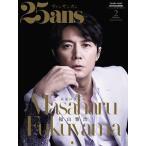 25ans (ヴァンサンカン) 2021年2月号 増刊<福山雅治 特別版> Magazine