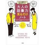 吉田裕子(Author) イラスト図解だから秒速で身につく! 大人の語彙力 見るだけノート Book