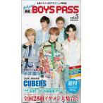 楽遊BOYS PASS Vol.5 Book