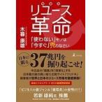 木暮康雄 リユース革命 「使わない」モノは「今すぐ」売りなさい Book
