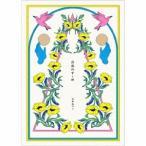 日食なつこ 音楽のすゝめ [CD+ブックレット]<限定盤> 12cmCD Single