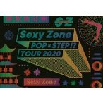 Sexy Zone Sexy Zone POPxSTEP!? TOUR 2020 [2DVD+スペシャルフォトブック+銀テープ]<初回限定盤> DVD