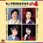 キングDVDカラオケHit4 Vol.196 DVD