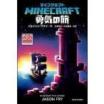 ジェイソン・フライ マインクラフト 勇気の旅 (仮) Book