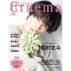 Cinema☆Cinema No.91 Magazine