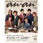 anan 2021年1月20日号 Magazine