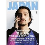 ROCKIN'ON JAPAN 2021年3月号 Magazine