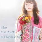 「aiko どうしたって伝えられないから<通常盤> CD」の画像