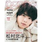 non・no 2021年4月号 特別版<表紙: 松村北斗> Magazine