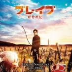 菅野祐悟 「ブレイブ -群青戦記-」オリジナル・サウンドトラック CD
