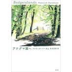 パトリック・バーカム アナグマ国へ Book