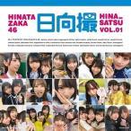 日向坂46 日向坂46写真集 日向撮 VOL.01 Book