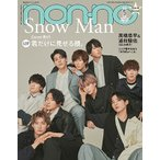 non・no 2021年5月号 特別版<表紙: Snow Man> Magazine
