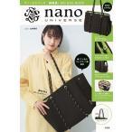 nano・universe 超軽量! BIG BAG BOOK Book