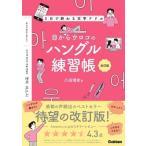 八田靖史 目からウロコのハングル練習帳 改訂版 Book