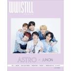 ASTRO WWISTILL ASTRO×JUNON Magazine ※特典あり