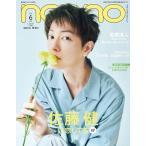 「non・no 2021年6月号 特別版<表紙: 佐藤健> Magazine」の画像