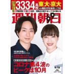 「週刊朝日 2021年4月16日増大号<表紙: 広瀬すず&櫻井翔> Magazine」の画像