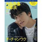 韓流ぴあ 2021年5月号 Magazine