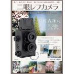 二眼レフカメラ 35mm Film Camera BOOK Book