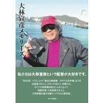 大林宣彦メモリーズ Book