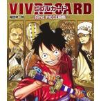 尾田栄一郎 VIVRE CARD〜ONE PIECE図鑑〜 NEW STARTER SET Vol.1 Book