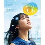 「安達奈緒子 連続テレビ小説 おかえりモネ Part1 Mook」の画像