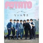 POTATO 2021年7月号<表紙: なにわ男子> Magazine