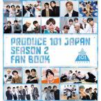 PRODUCE 101 JAPAN PRODUCE 101 JAPAN SEASON2 FAN BOOK Book ※特典あり