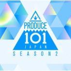 PRODUCE 101 JAPAN SEASON2 PRODUCE 101 JAPAN SEASON 2<初回限定仕様> CD ※特典あり