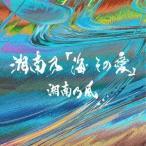 湘南乃風 湘南乃「海 その愛」<初回プレス限定盤> 12cmCD Single あり