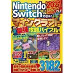 マイクラ職人組合 Nintendo Switchで遊ぶ! マインクラフト最強攻略バイブル 2021アップデート対応版 Book