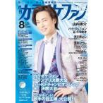 カラオケファン 2021年8月号 [MAGAZINE+CD] Magazine