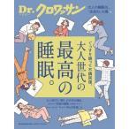 Dr.クロワッサン 最高の睡眠。 Mook