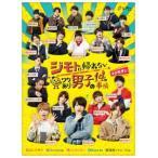 ジモトに帰れないワケあり男子の14の事情 DVD-BOX<初回限定ラッキームーンぬいぐるみチャーム同梱版> DVD