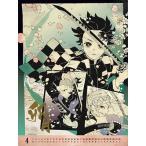 『鬼滅の刃』コミックカレンダー2022 Calendar
