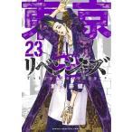 和久井健 東京卍リベンジャーズ 23 COMIC