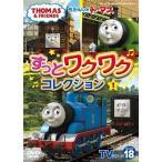 きかんしゃトーマス TVシリーズ18 ずっとわくわくコレクション1 DVD