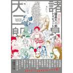 諸星大二郎 諸星大二郎 50th Anniversary トリビュート Book