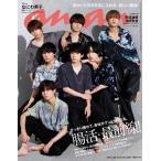 anan 2021年7月28日号 Magazine