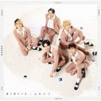 A.B.C-Z 夏と君のうた [CD+DVD]<初回限定盤B> 12cmCD Single