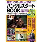 韓流ドラマで楽しく学ぶハングルスタートBOOK Mook