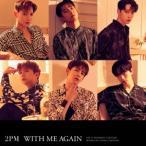 2PM WITH ME AGAIN<通常盤/初回限定仕様> CD ※特典あり